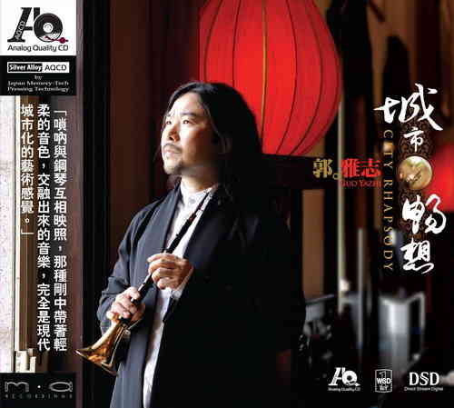 Guo YaZhi	 - City Rhapsody	- CD