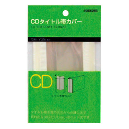 Nagaoka CD Polypropylene  Obi Outer Sleeve TS-504/3   ( 10 Pack )